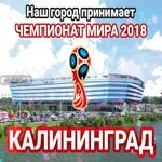 """Стадион """"Калининград"""", Калининград, Россия"""