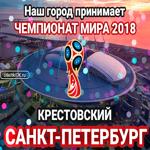 """Стадион """"Крестовский"""", Санкт-Петербург, Россия"""