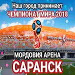 "Стадион ""Мордовия Арена"", Саранск, Россия"