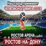 """Стадион """"Ростов Арена"""", Ростов-на-Дону, Россия"""