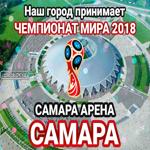 """Стадион """"Самара Арена"""", Самара, Россия"""