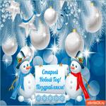 Старый Новый год поздравляем