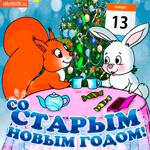 Старый Новый год 14 января