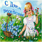 Старинная открытка с днем рождения женщине