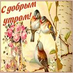 Старинная открытка с добрым утром