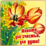 Старинная открытка с цветами