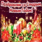 Старый новый год поздравляю