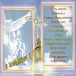 Стихи о крещении Господнем