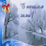 Стихотворение начало зимы
