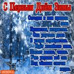 Стихи с первым днём зимы