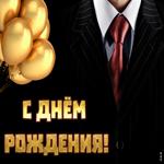 Стильная картинка с днем рождения мужчине