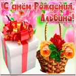 Стильная открытка с днем рождения Альбина