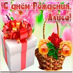 Стильная открытка с днем рождения Алиса