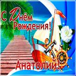 Стильная открытка с днем рождения Анатолий