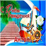 Стильная открытка с днем рождения Антон