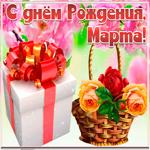 Стильная открытка с днем рождения Марта