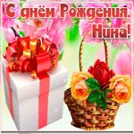 Стильная открытка с днем рождения Нина