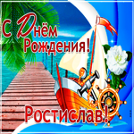 Стильная открытка с днем рождения Ростислав