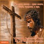 Страстная Пятница - Время молитв