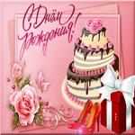 Супер Картинка с днем рождения девушке