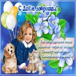 Супер открытка День доброты