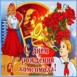 Супер открытка День комсомола