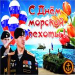 Супер открытка День морской пехоты