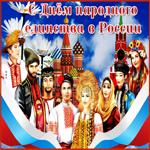 Супер открытка День народного единства в России