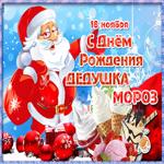 Супер открытка День рождения Деда Мороза