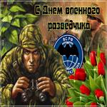 Супер открытка День военного разведчика