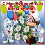 Супер открытка с днем врача