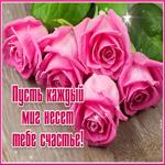 Супер открытка с розами