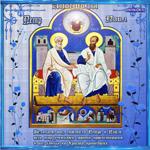 Св Апостолов Петра и Павла