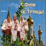 Святая троица поздравление