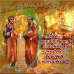 Святой Апостол Пётр и Павел