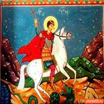 День Георгия Победоносца Святого