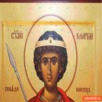 День Георгия Святого