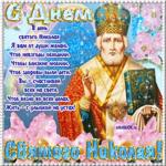 Святой Николай Чудотворец день