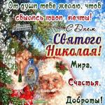 Святой Николай поздравление