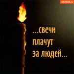 Свечи плачут за людей