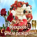 Свекровь, с днем рождения
