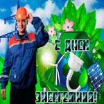 Сверкающая открытка День энергетика