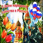 Сверкающая открытка День народного единства в России