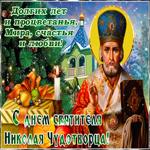 Сверкающая открытка День святителя Николая Чудотворца