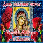 Сверкающая открытка День явления иконы Божией Матери в Казани