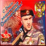 Сверкающая открытка День защитника отечества