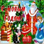 Сверкающая открытка на Новый Год