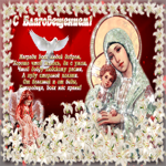 Сверкающая открытка с Благовещением