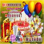 Сверкающая открытка с днем рождения женщине