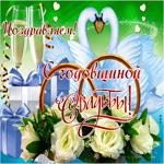 Сверкающая открытка с годовщиной свадьбы